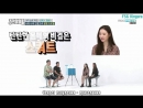 Weekly Idol - Sunmi, Chungha. Ep. 317 23.08.2017 рус. саб
