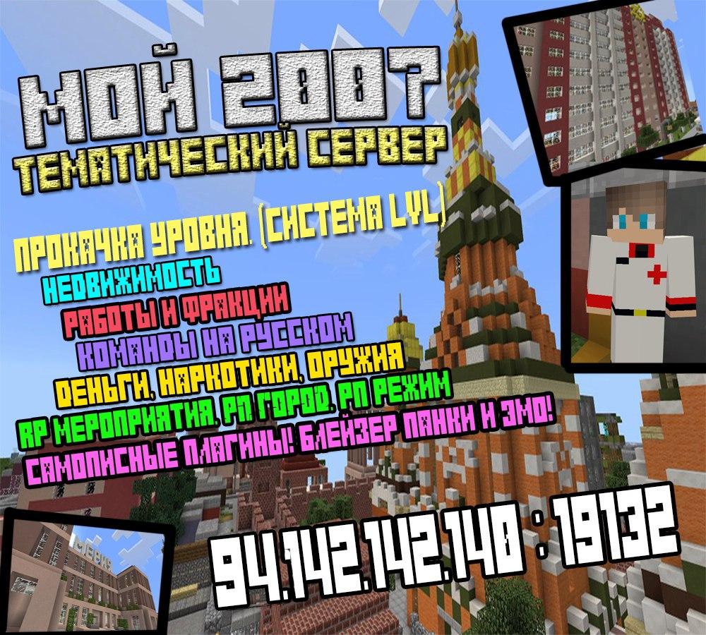 Сервер МОЙ 2007