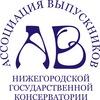 Ассоциация выпускников ННГК им. М.И.Глинки