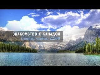 По четвергам в 22:00 смотрите фильм «Знакомство с Канадой»
