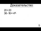 2 2=5 Математический фокус (Два плюс два равно пять)