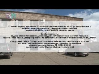 И вновь угон, в Чайковском угнали «ВАЗ – 2111»