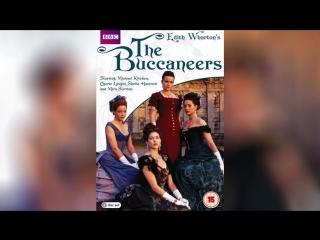 Красотки Эдит Уортон (1995) | The Buccaneers