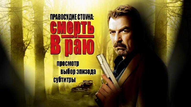 Правосудие Стоуна: Смерть в раю - Трейлер (2006)