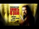 Правосудие Стоуна Смерть в раю - Трейлер 2006