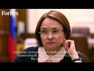Эльвира Набиуллина- «Экономике нужно начать расти на новой основе, не на нефти»