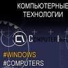 Windows   Компьютеры - computerinfo.ru