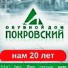 """Обувной дом """"Покровский"""""""