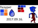 """bandicam 2017-09-16 13-17-46-359 1сезон 2серия """"Лазурит"""""""