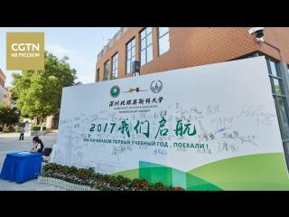 В Шэньчжэне открылся первый совместный китайско-российский университет
