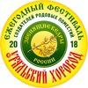 """Фестиваль """"УРАЛЬСКИЙ ХОРОВОД"""" 1-5 августа 2018"""