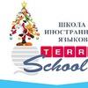 Иностранные языки в TERRA School