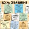 Доска объявлений Коммунар - объявления, реклама