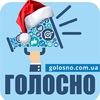 Рівненський інформаційний портал ГОЛОСНО