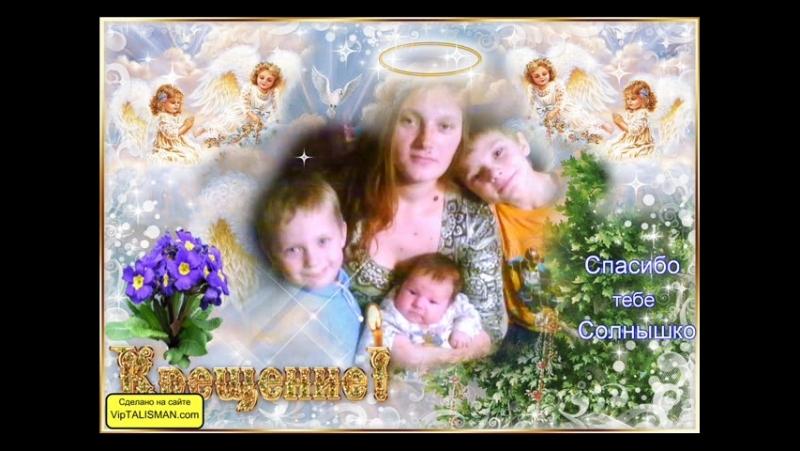 Любимая жена и мои дети .