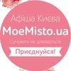♥ Афіша Києва - MoeMisto.ua ♥