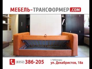 Мебель-Трансформер.com - Мебель Будущего!