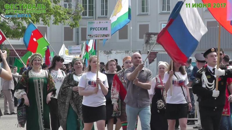Официальный видеоотчёт по Фестивалю дружбы народов ВМЕСТЕ ВЯТКА 2017