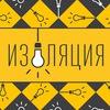 ИЗОЛЯЦИЯ   Квест-Центр   Самара 248-17-58