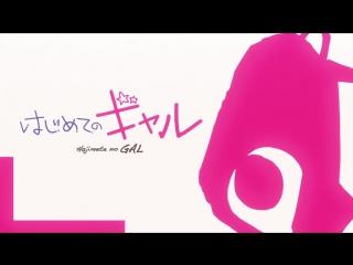 [SS] Моя первая Гяру / Hajimete no Gal- 3 серия русская озвучка [Sedrix & LeXar & Satoshi Zaizen & Shane]
