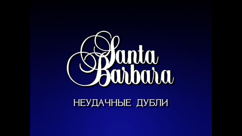 Санта-Барбара: неудачные дубли (на русском)