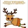 Подслушано 87 школа Ижевск