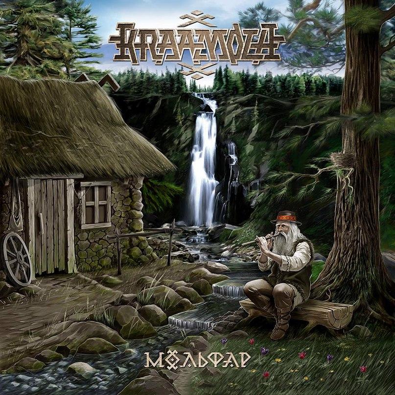 Новый EP группы KRAAMOLA - Мольфар (2017)