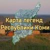 Карта легенд Республики Коми
