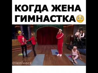 Когда жена гимнастка