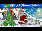 Футаж Новый год, Дед Мороз и Новогодняя елка
