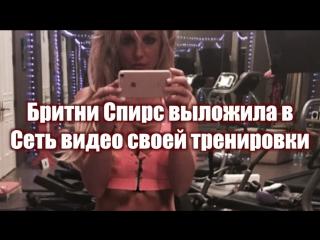 Бритни Спирс выложила в Сеть видео своей тренировки