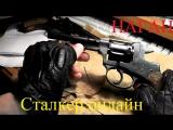 Сталкер онлайн - Револьвер