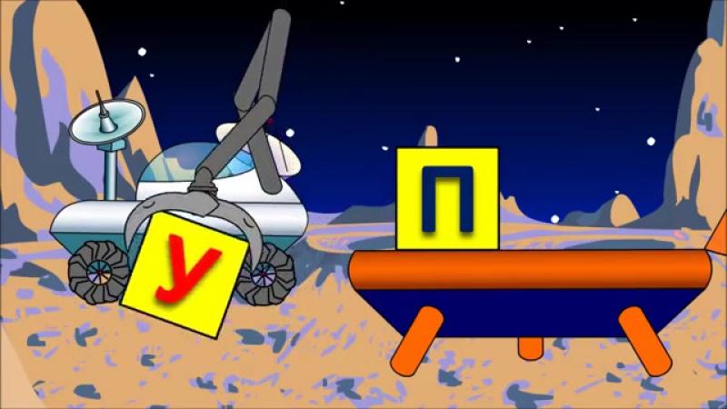 Обучающие мультфильмы для детей от 1 года от 3 лет про космос. Учимся читать по слогам. Склад ПУ