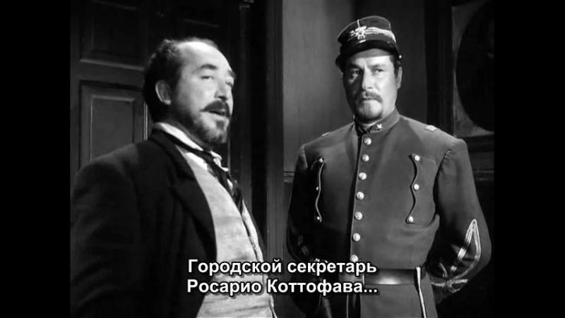 Разбойник с Такка дель Люпо(Италия.Военный.1952)-(перевод-субтитры)