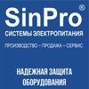SinPro - cистемы гарантированного электропитания