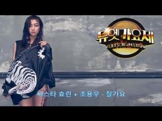 [AUDIO] Hyorin & Cho Yong Woo - Good Night @ MBC Duet Song Festival