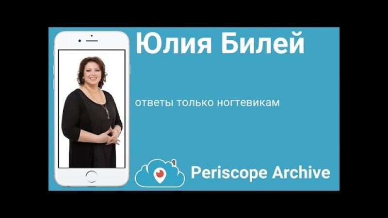 Юлия Билей – ответы только ногтевикам