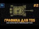 TDS ТАНК пиксельная графика