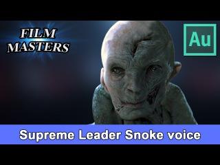 Star Wars Supreme Leader Snoke voice effect in Adobe Audition | Film Masters