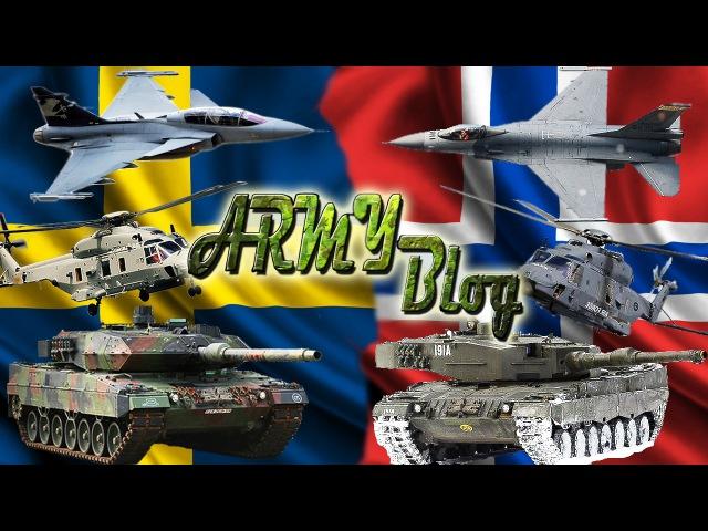 ✪ Норвегия VS Швеция ✪ Armed forces of Sweden and Norway ★ Армия