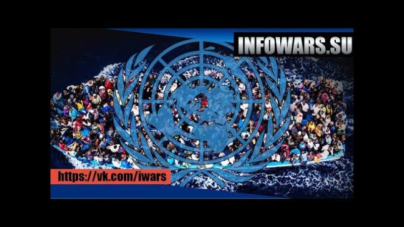 Документ ООН Замещающая миграция в Европу США и Россию