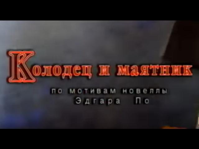 Куклы. Выпуск 140. Колодец и маятник (29.11.1997)