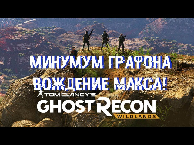Tom Clancys Ghost Recon Wildlands Тамара Слансус Призрак отряд выжженные земли 1