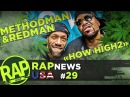 Drake спасает жизнь Waka Flocka Flame поливает грязью Gucci Mane Method Man Redman RapNews USA 29