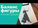 Иллюстрация и движение. Урок с Софьей Мироедовой. Как рисовать человека в движен...