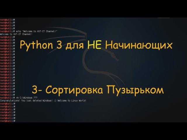 3.Python для НЕ Начинающих - Сортировка Пузырьком / Bubble Sort