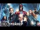 Люди Икс Апокалипсис 2016 — Трейлер 2 на РУССКОМ!