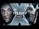 Люди Икс Первый класс 2011 — Трейлер на РУССКОМ!