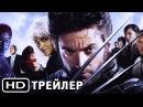 Люди Икс 2 2003 — Трейлер на РУССКОМ!