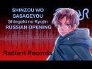 Attack on Titan (OP 3 Season 2) [Shinzou wo Sasageyo!] RUS song cover